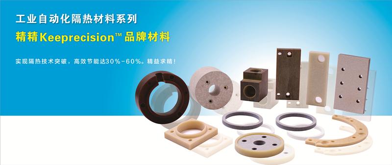 自动化隔热材料