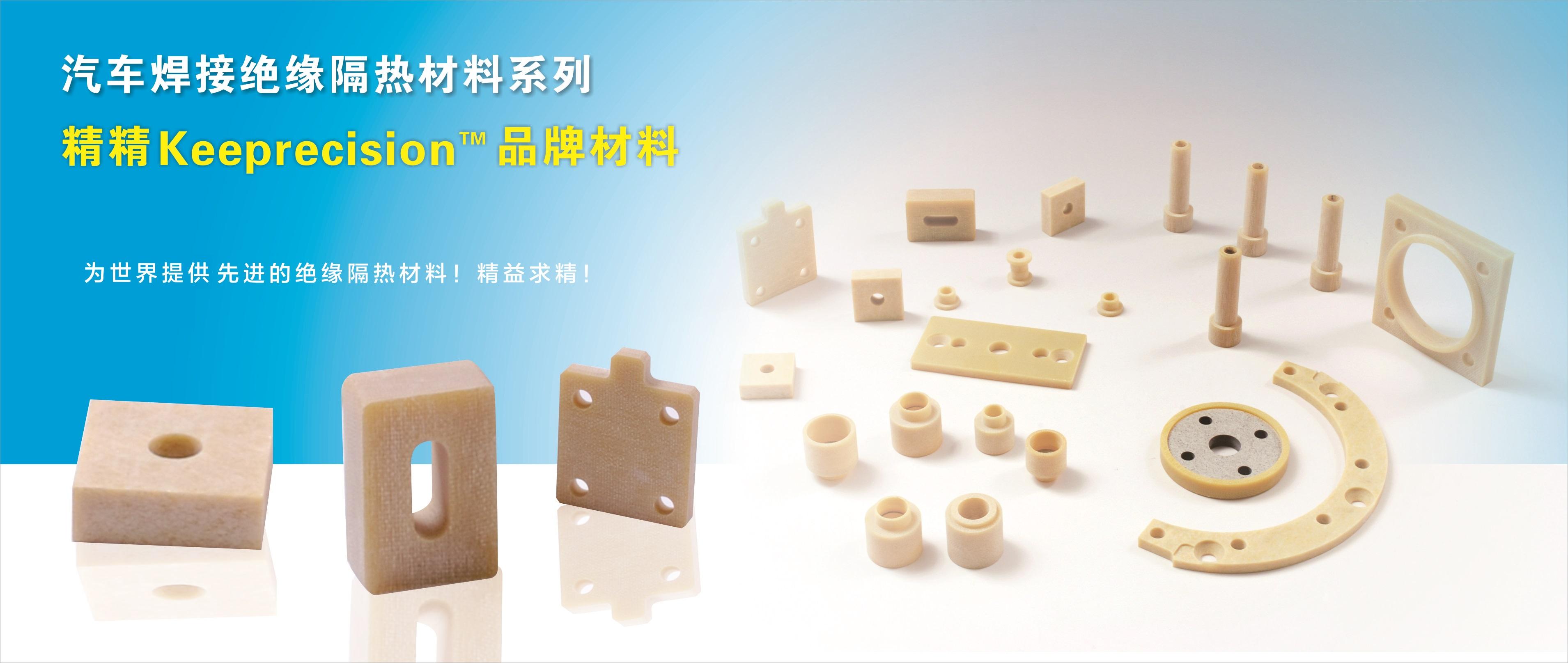 焊接隔热材料